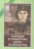 Трагедия в Прибалтике. Битва за Ленинград. (22.6.41-25.8.44)
