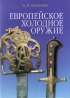 Европейское холодное оружие (2-е издание, исправленное и дополненное)