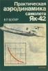 Практическая аэродинамика самолета Як-42