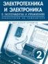 Электротехника и электроника в экспериментах и упражнениях: Лаборатория на компьютере: В 2 томах. Том 2: Электроника+CD