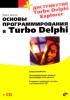Основы программирования в Тurbo Delphi (+CD-ROM)