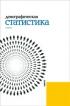 Демографическая статистика: учебник