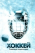 Хоккей. Спортивная энциклопедия