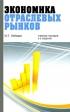 Экономика отраслевых рынков: учебное пособие (издание второе, дополненное)