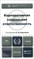 Корпоративная социальная ответственность: учебник