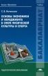 Основы экономики и менеджмента в сфере физической культуры и спорта: учебник