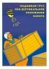 Комплект плакатов «Погрузочно-разгрузочные работы»