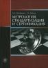 Метрология, стандартизация и сертификация: Учебное пособие (4-е издание, переработанное)