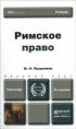 Римское право: учебник (3-е изд.)