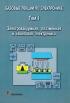 Базовые лекции по электронике (в 2-х томах). Том 1. Электровакуумная, плазменная и квантовая электроника. Сборник