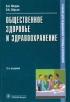 Общественное здоровье и здравоохранение (3-е изд.)