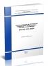 СП 50-101-2004 Проектирование и устройство оснований и фундаментов зданий и сооружений 2020 год. Последняя редакция