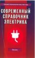 Современный справочник электрика (5-е издание, стереотипное)