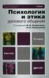 Психология и этика делового общения: учебник (6-е издание, переработанное и дополненное)