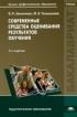 Современные средства оценивания результатов обучения: учебник (5-е издание, переработанное)