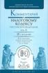 Комментарий к налоговому кодексу Российской Федерации. Том 2. 12-е издание, переработанное и дополненное