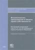 Возникновение, прекращение и защита права собственности. Постатейный комментарий глав 13.14.15 и 20 Гражданского кодекса Российской Федерации