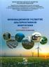 Инновационное развитие альтернативной энергетики. В 2-х частях. Часть 2