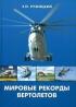 Мировые рекорды вертолетов