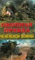Окопная правда Чеченской войны