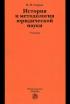 История и методология юридической науки: учебник