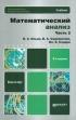 Математический анализ в 2-х частях. Часть 2 (3-е изд.)