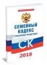 Семейный кодекс РФ 2020 год. Последняя редакция