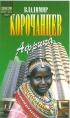 Африка - земля парадоксов