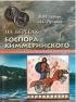 На берегах Боспора Киммерийского