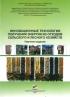 Инновационные технологии получения энергии из отходов сельского и лесного хозяйства