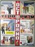 """Комплект плакатов """"Осторожно! Терроризм"""". 3 листа. Обжатый металлическими планками (верхняя с петелькой + нижняя, металлик)"""