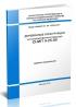 СП 64.13330.2017 Деревянные конструкции. Актуализированная редакция СНиП II-25-80 2020 год. Последняя редакция