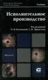 Исполнительное производство: учебник