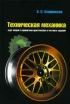 Техническая механика. Курс лекций с вариантами практических и тестовых заданий (3-е издание, исправленное)