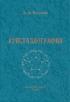 Кристаллография: Учебник для вузов (4-е издание, исправленное и дополненное)