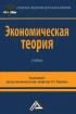 Экономическая теория: Учебник для бакалавров (2-е издание)