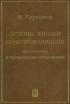 Основы физики полупроводников. Нанофизика и технические приложения (2-е издание)
