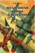 Воздушная война в Испании (1936-1939)