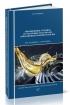Авиационные топлива и смазочные материалы (авиационная химмотология)