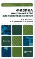 Физика. Модульный курс для технических вузов: учебное пособие