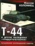 Т-44 и другие наследники