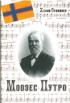 Моозес Путро. Композитор, создавший мелодию национального гимна Ингерманландии