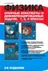 Физика. Опорные конспекты и дифференцированные задачи. 7, 8, 9 классы. 2-е изд.