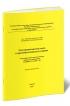 Санитарно-эпидемиологические правила и нормативы. Электромагнитные поля в производственных условиях. СанПин 2.2.4.1191-03