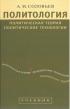 Политология: Политическая теория, политические технологии (2-е изд.)