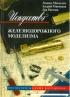 Искусство железнодорожного моделизма. В 3-х томах. Том 2