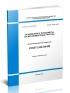 СП 25.13330.2012 Основания и фундаменты на вечномерзлых грунтах 2020 год. Последняя редакция
