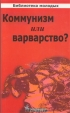 Коммунизм или варварство? Библиотека молодых