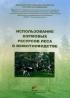 Использование кормовых ресурсов леса в животноводстве