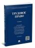 Трудовое право: учебник (5-е издание, переработанное и дополненное)